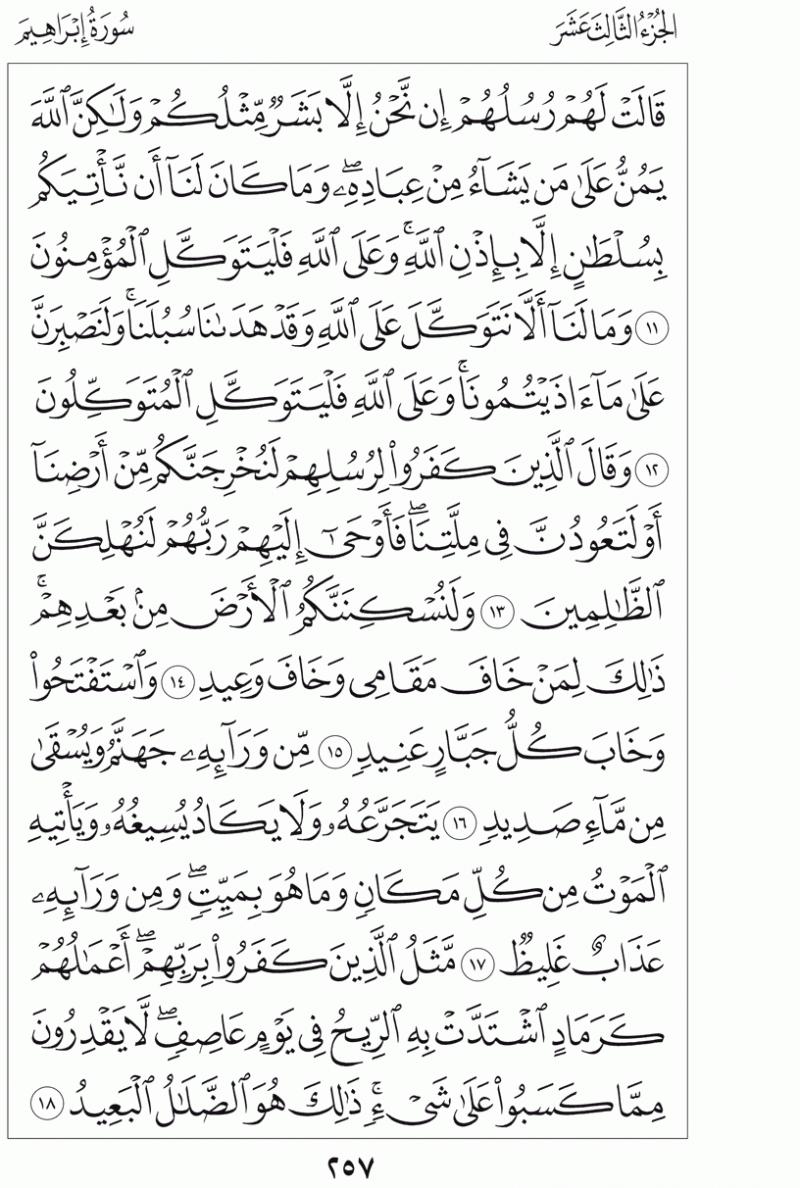 #القرآن_الكريم بالصور و ترتيب الصفحات - #سورة_إبراهيم صفحة رقم 257