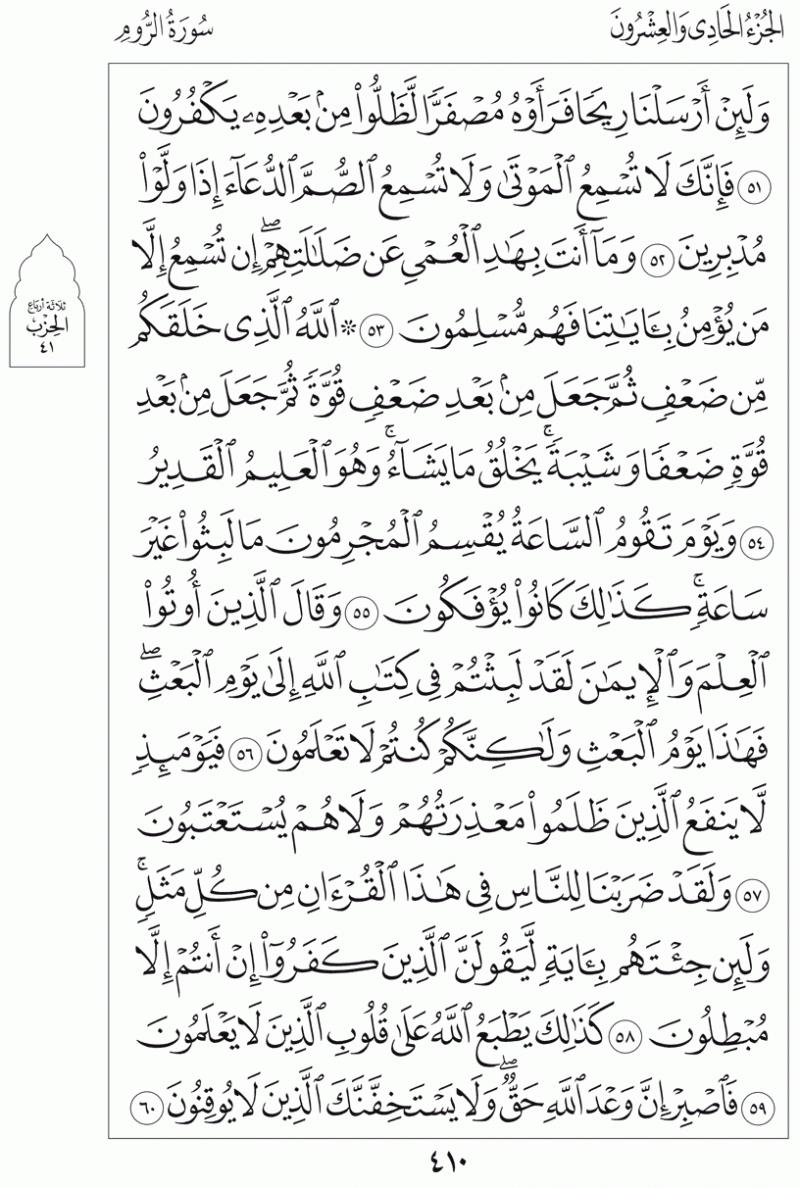 #القرآن_الكريم بالصور و ترتيب الصفحات - #سورة_الروم صفحة رقم 410
