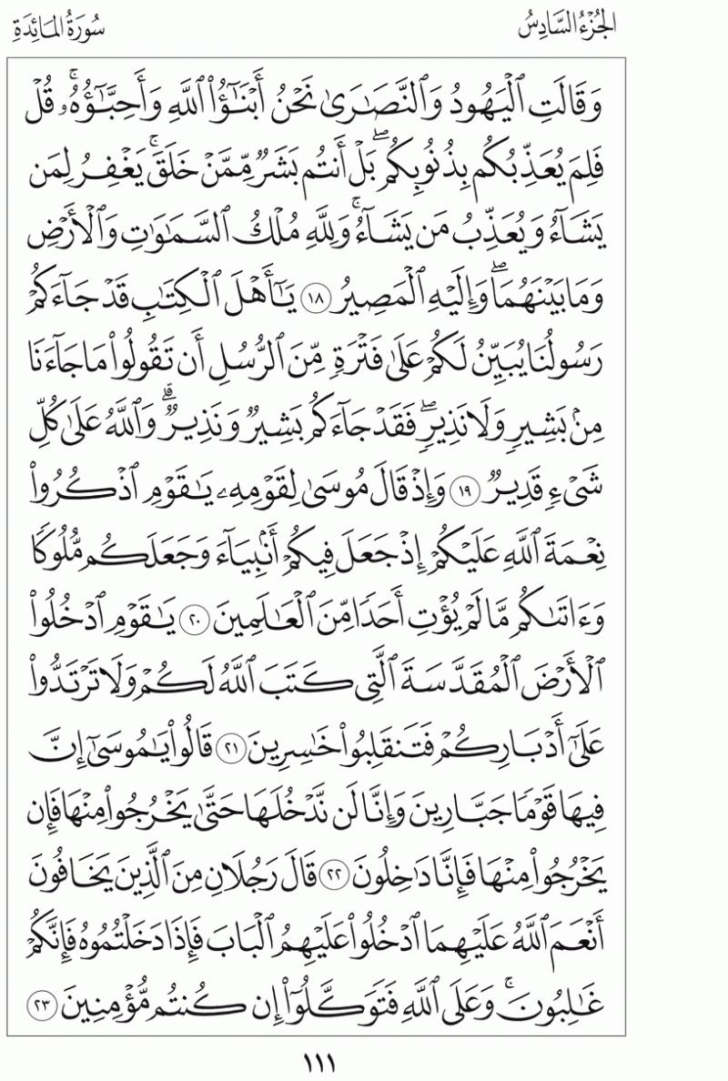 #القرآن_الكريم بالصور و ترتيب الصفحات - #سورة_المائدة صفحة رقم 111