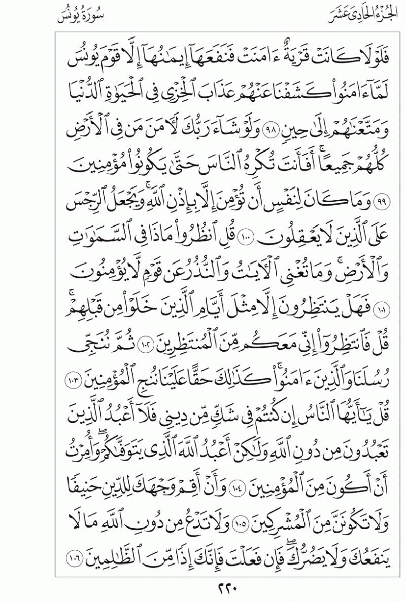 #القرآن_الكريم بالصور و ترتيب الصفحات - #سورة_يونس صفحة رقم 220
