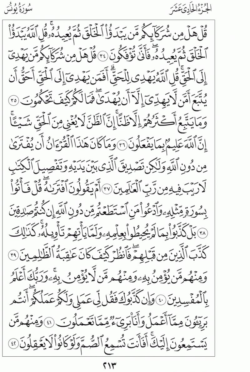 #القرآن_الكريم بالصور و ترتيب الصفحات - #سورة_يونس صفحة رقم 213