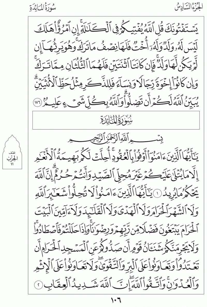 #القرآن_الكريم بالصور و ترتيب الصفحات - #سورة_المائدة صفحة رقم 106