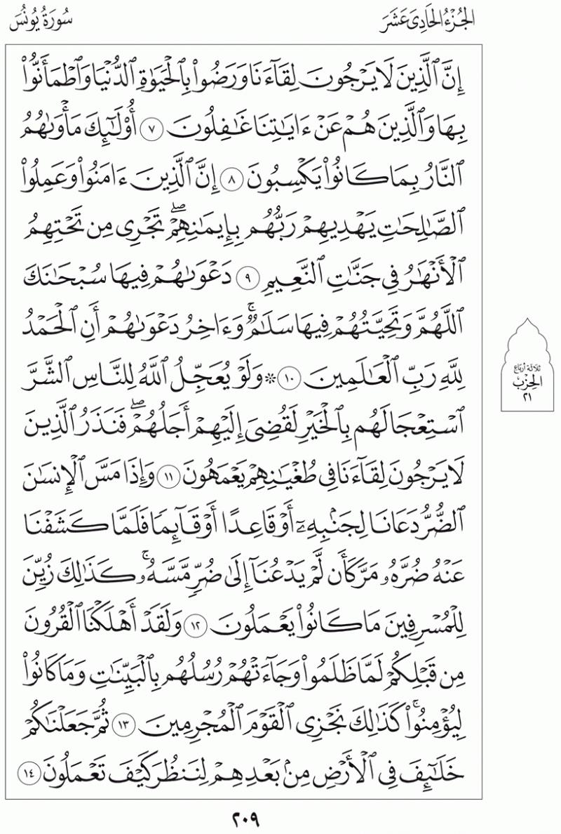#القرآن_الكريم بالصور و ترتيب الصفحات - #سورة_يونس صفحة رقم 209