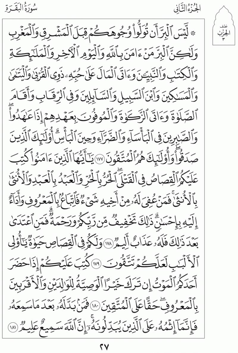 #القرآن_الكريم بالصور و ترتيب الصفحات - #سورة_البقرة صفحة رقم 27