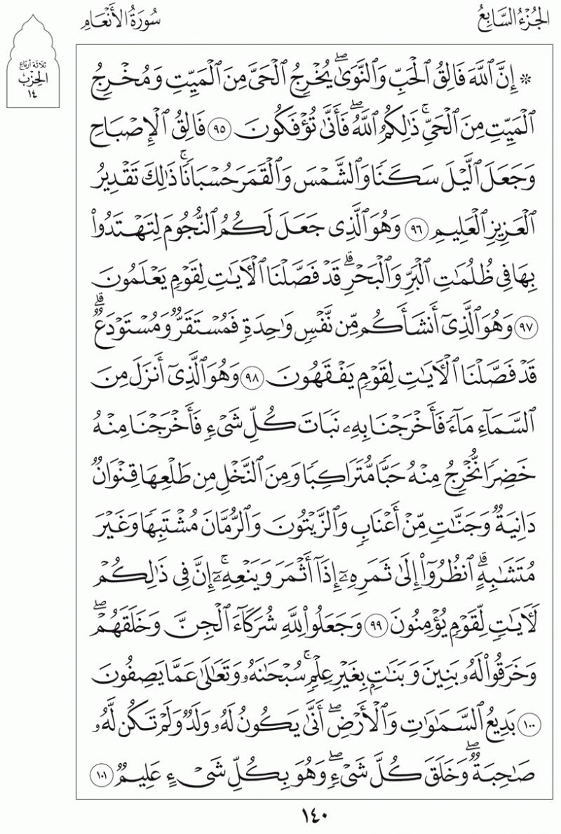 #القرآن_الكريم بالصور و ترتيب الصفحات - #سورة_الأنعام صفحة رقم 140