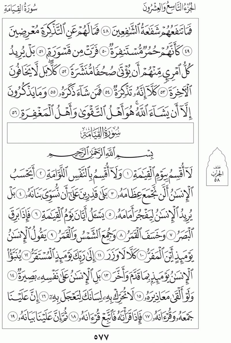 #القرآن_الكريم بالصور و ترتيب الصفحات - #سورة_القيامة صفحة رقم 577