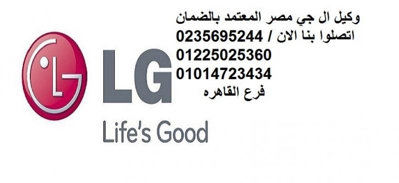 اقرب وكيل ال جي | 01225025360 | صيانه غسالات ال جي | 01127571696