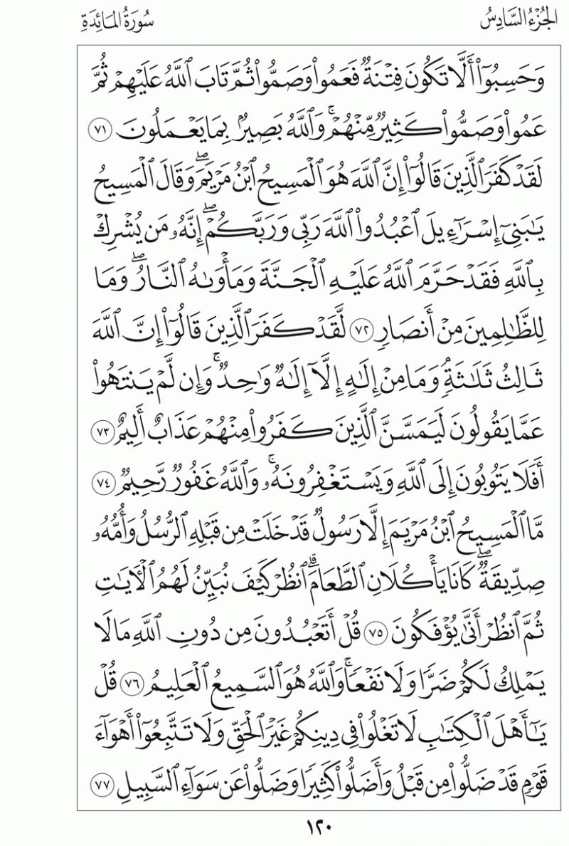 #القرآن_الكريم بالصور و ترتيب الصفحات - #سورة_المائدة صفحة رقم 120