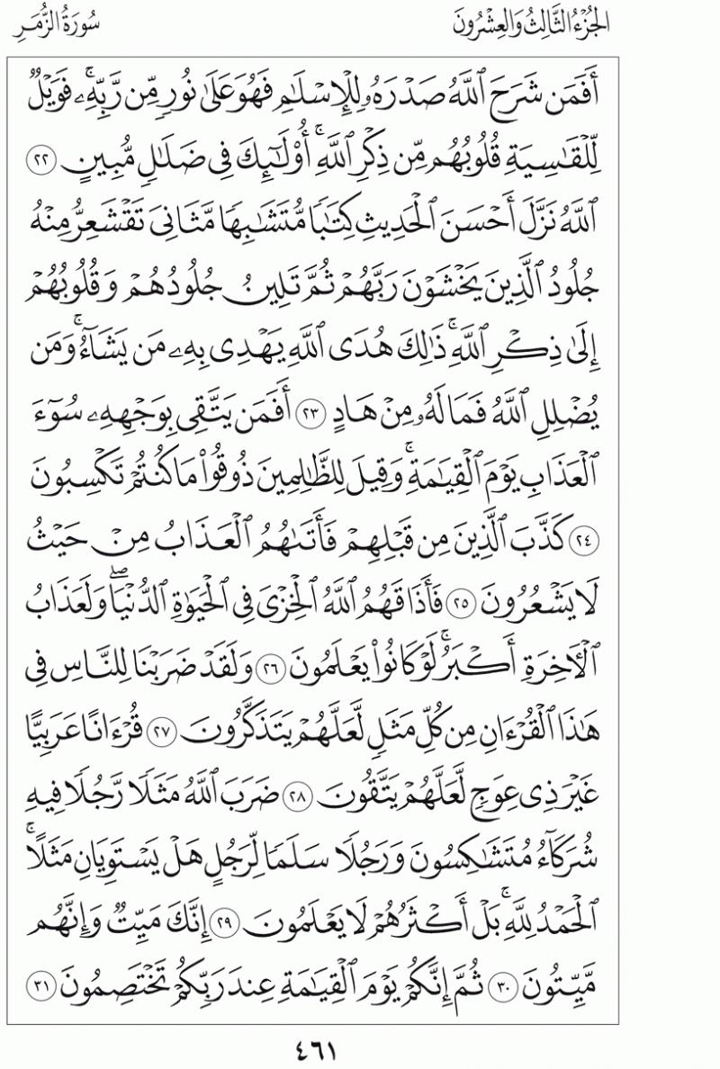 #القرآن_الكريم بالصور و ترتيب الصفحات - #سورة_الزمر صفحة رقم 461