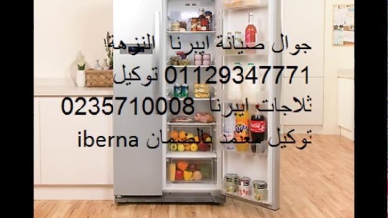 ايبرنا الاسماعيلية 01112124913 & 0235700997 صيانة ثلاجات ايبرنا