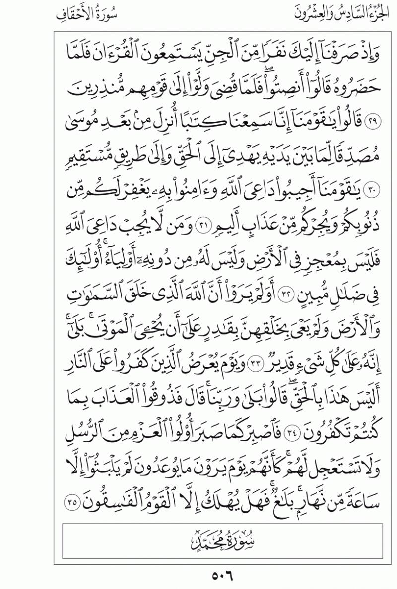 #القرآن_الكريم بالصور و ترتيب الصفحات - #سورة_الأحقاف صفحة رقم 506