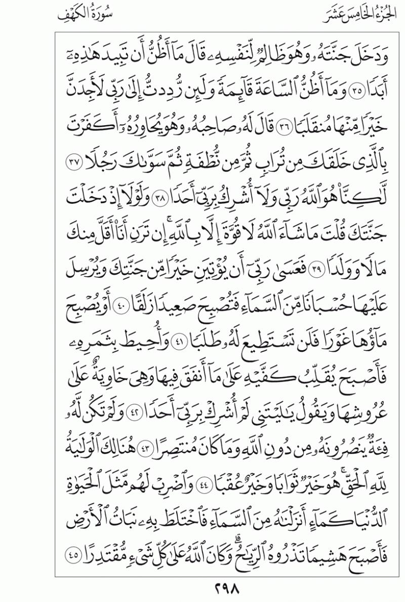 #القرآن_الكريم بالصور و ترتيب الصفحات - #سورة_الكهف صفحة رقم 298
