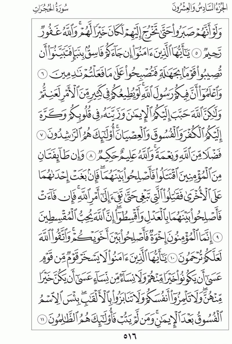 #القرآن_الكريم بالصور و ترتيب الصفحات - #سورة_الحجرات صفحة رقم 516