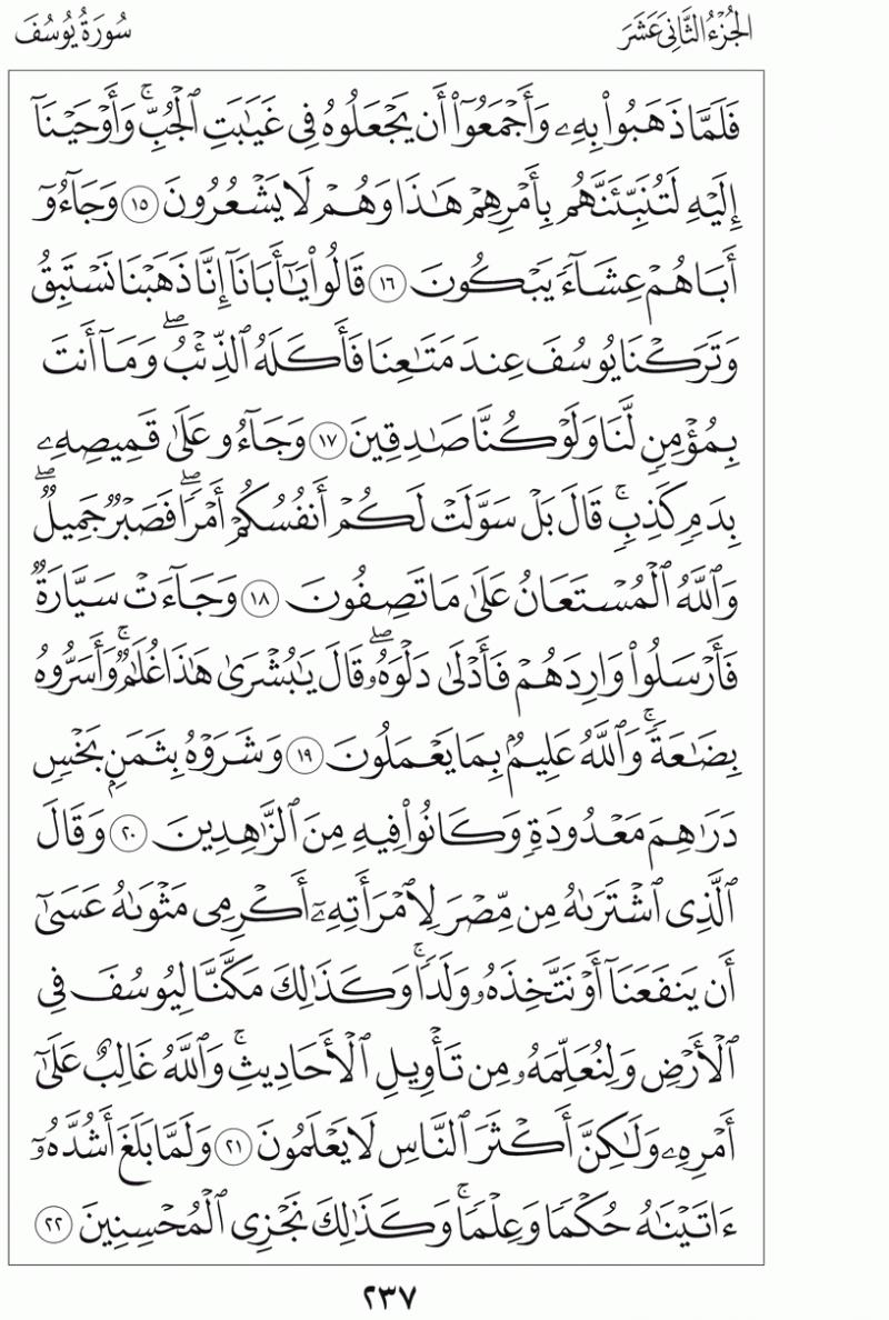 #القرآن_الكريم بالصور و ترتيب الصفحات - #سورة_يوسف صفحة رقم 237