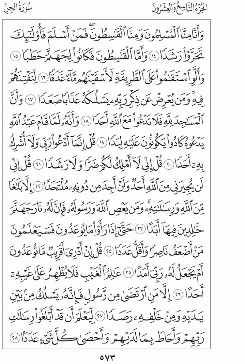 #القرآن_الكريم بالصور و ترتيب الصفحات - #سورة_الجن صفحة رقم 573