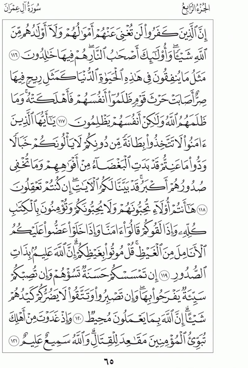 #القرآن_الكريم بالصور و ترتيب الصفحات - #سورة_آل_عمران صفحة رقم 65