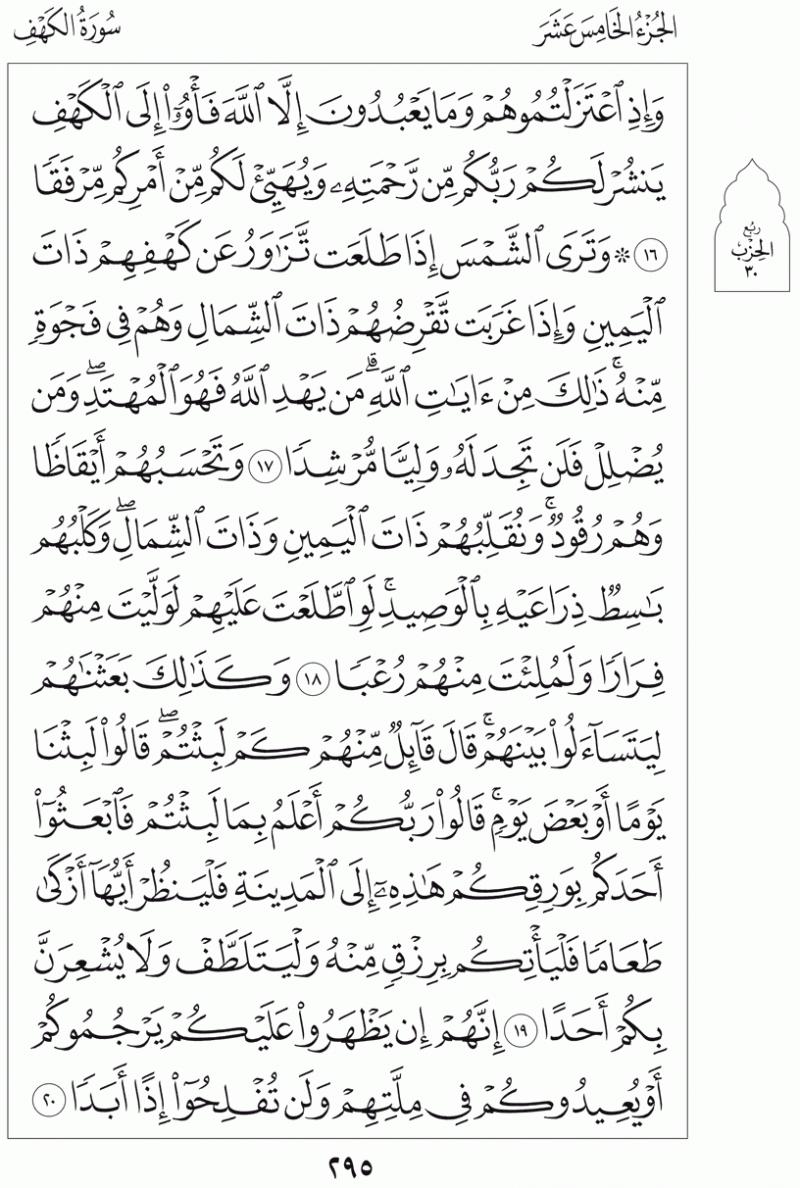 #القرآن_الكريم بالصور و ترتيب الصفحات - #سورة_الكهف صفحة رقم 295
