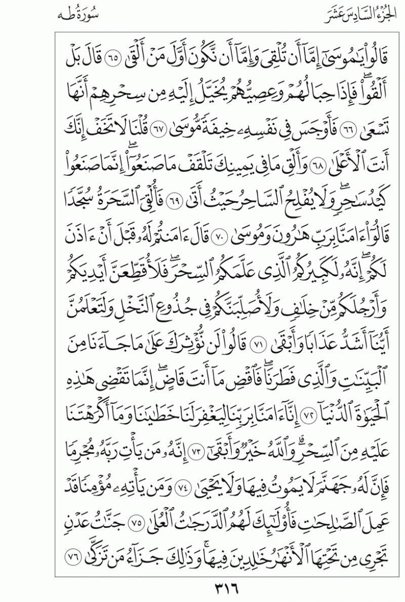 #القرآن_الكريم بالصور و ترتيب الصفحات - #سورة_طه صفحة رقم 315