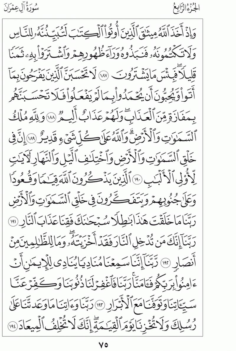 #القرآن_الكريم بالصور و ترتيب الصفحات - #سورة_آل_عمران صفحة رقم 75
