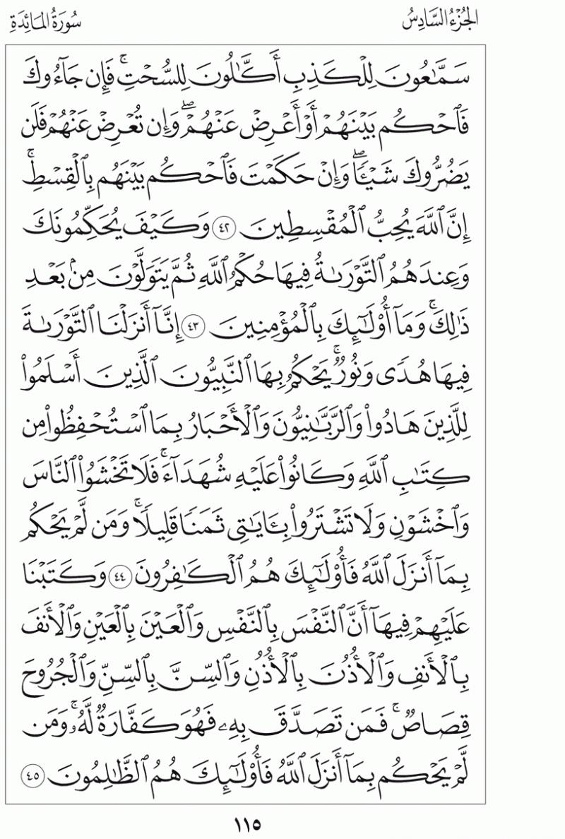 #القرآن_الكريم بالصور و ترتيب الصفحات - #سورة_المائدة صفحة رقم 115