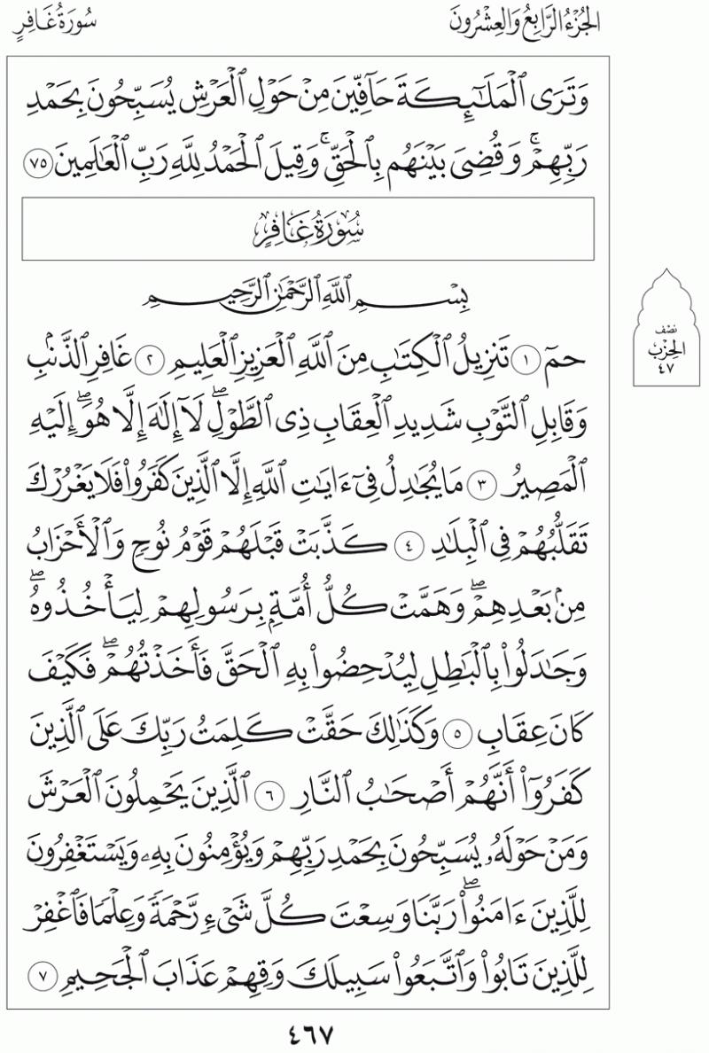 #القرآن_الكريم بالصور و ترتيب الصفحات - #سورة_غافر صفحة رقم 467