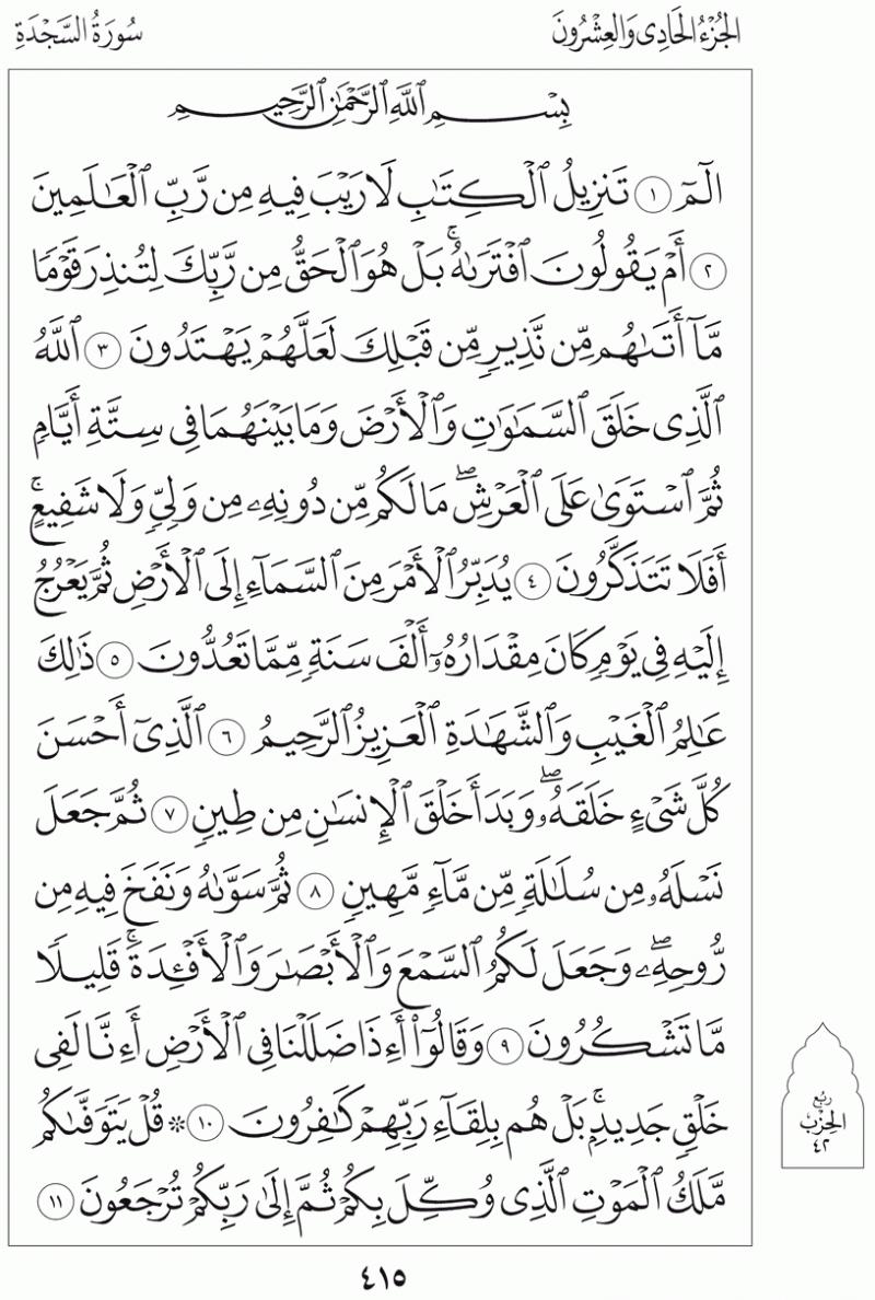 #القرآن_الكريم بالصور و ترتيب الصفحات - #سورة_السجدة صفحة رقم 415