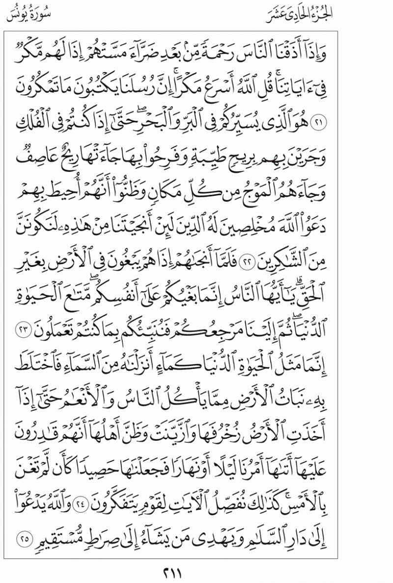 #القرآن_الكريم بالصور و ترتيب الصفحات - #سورة_يونس صفحة رقم 211