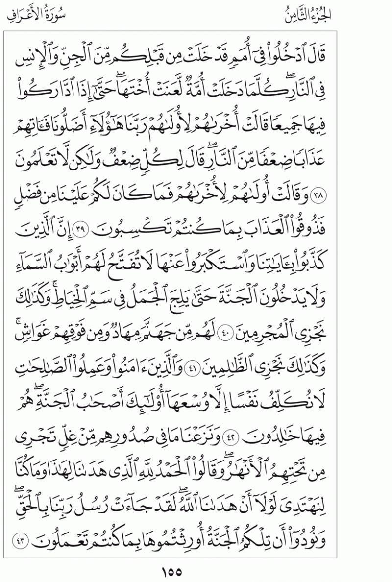 #القرآن_الكريم بالصور و ترتيب الصفحات - #سورة_الأعراف صفحة رقم 155