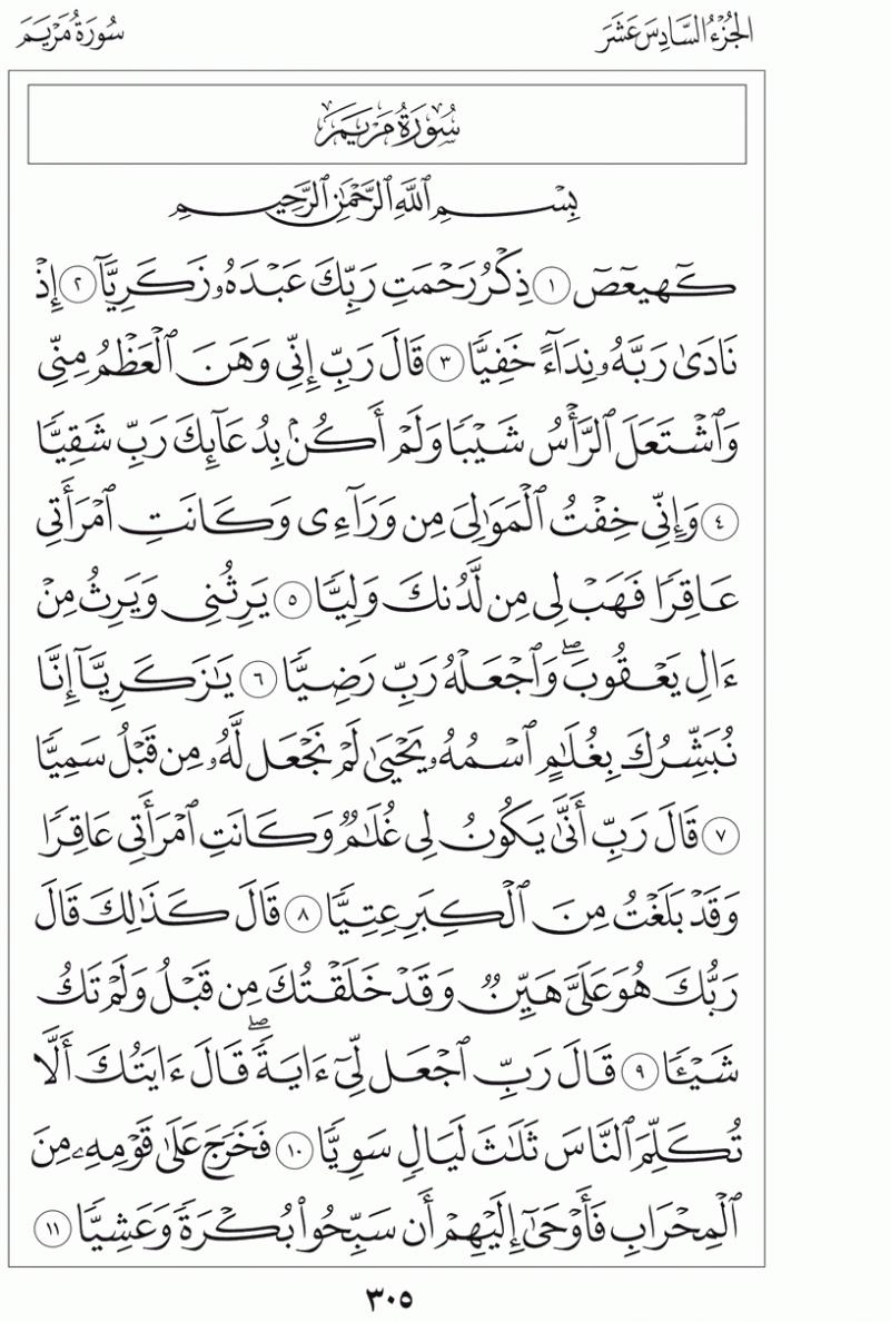#القرآن_الكريم بالصور و ترتيب الصفحات - #سورة_الكهف صفحة رقم 304