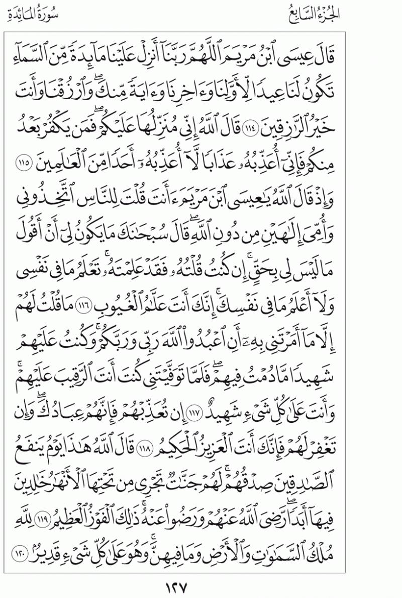 #القرآن_الكريم بالصور و ترتيب الصفحات - #سورة_المائدة صفحة رقم 127