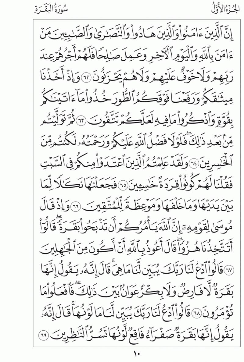#القرآن_الكريم بالصور و ترتيب الصفحات - #سورة_البقرة صفحة رقم 10