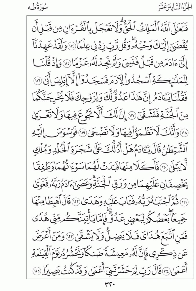 #القرآن_الكريم بالصور و ترتيب الصفحات - #سورة_طه صفحة رقم 319