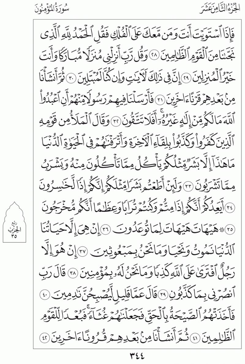 #القرآن_الكريم بالصور و ترتيب الصفحات - #سورة_المؤمنون صفحة رقم 344
