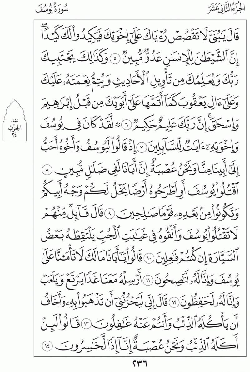 #القرآن_الكريم بالصور و ترتيب الصفحات - #سورة_يوسف صفحة رقم 236