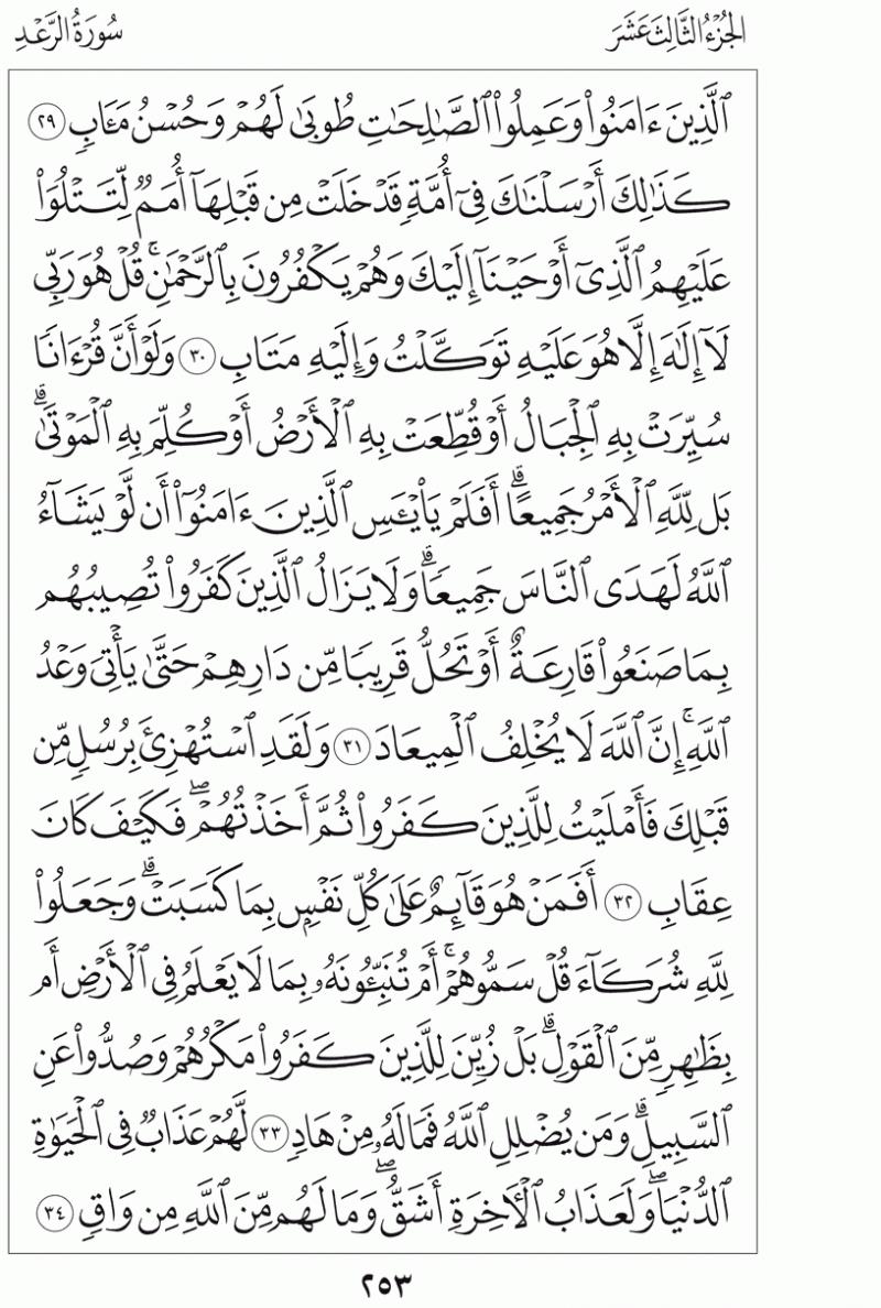 #القرآن_الكريم بالصور و ترتيب الصفحات - #سورة_الرعد صفحة رقم 253