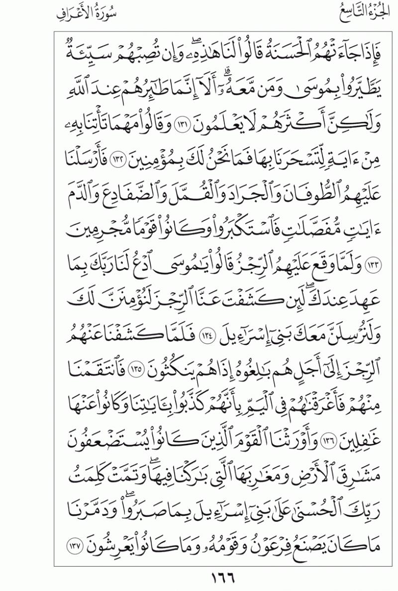 #القرآن_الكريم بالصور و ترتيب الصفحات - #سورة_الأعراف صفحة رقم 166