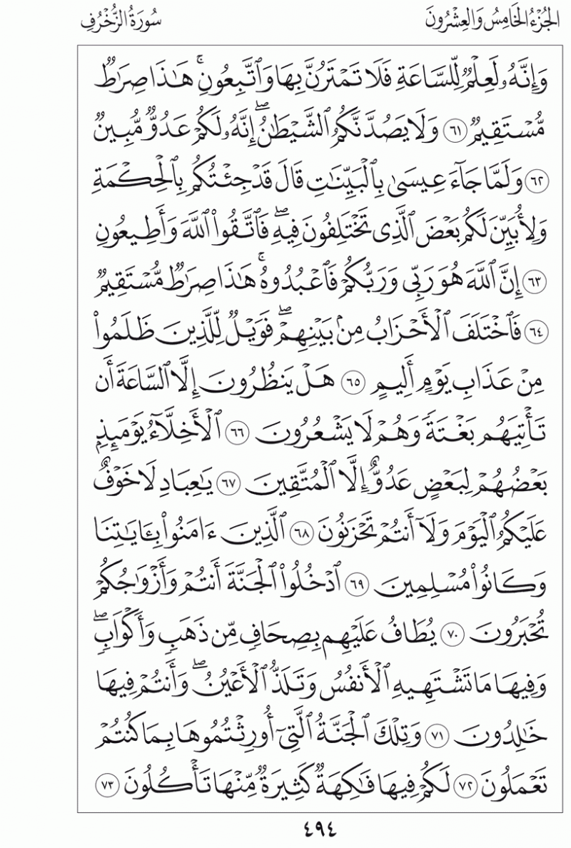 #القرآن_الكريم بالصور و ترتيب الصفحات - #سورة_الزخرف صفحة رقم 494