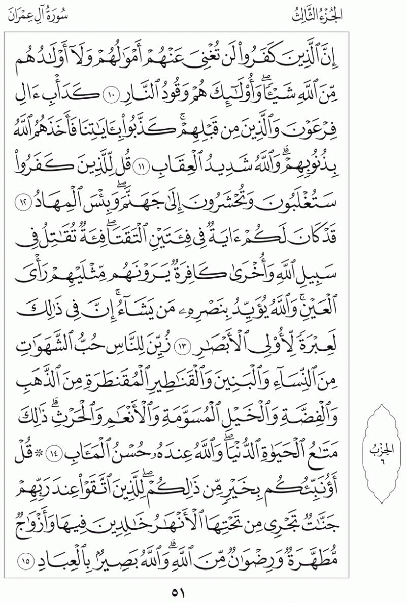 #القرآن_الكريم بالصور و ترتيب الصفحات - #سورة_آل_عمران صفحة رقم 51