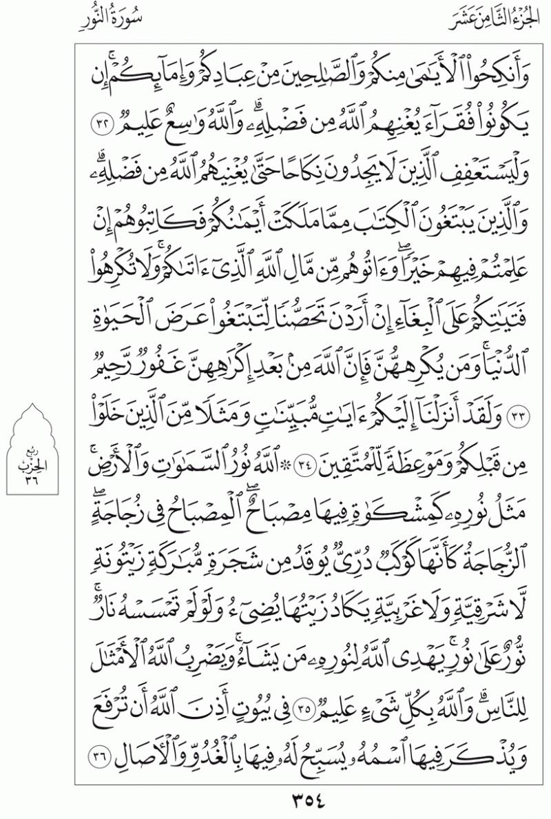 #القرآن_الكريم بالصور و ترتيب الصفحات - #سورة_النور صفحة رقم 354