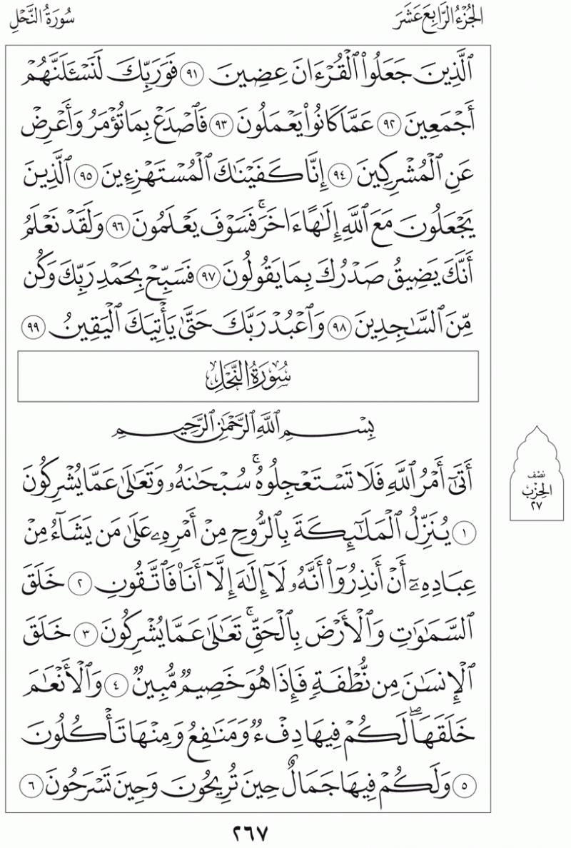 #القرآن_الكريم بالصور و ترتيب الصفحات - #سورة_النحل صفحة رقم 267