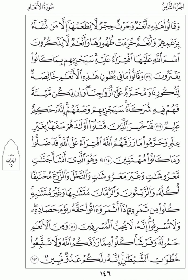#القرآن_الكريم بالصور و ترتيب الصفحات - #سورة_الأنعام صفحة رقم 146