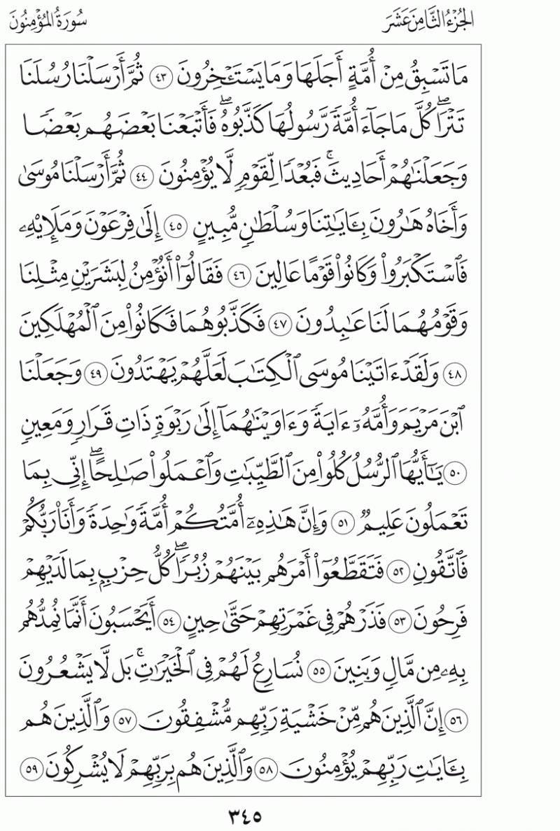 #القرآن_الكريم بالصور و ترتيب الصفحات - #سورة_المؤمنون صفحة رقم 345