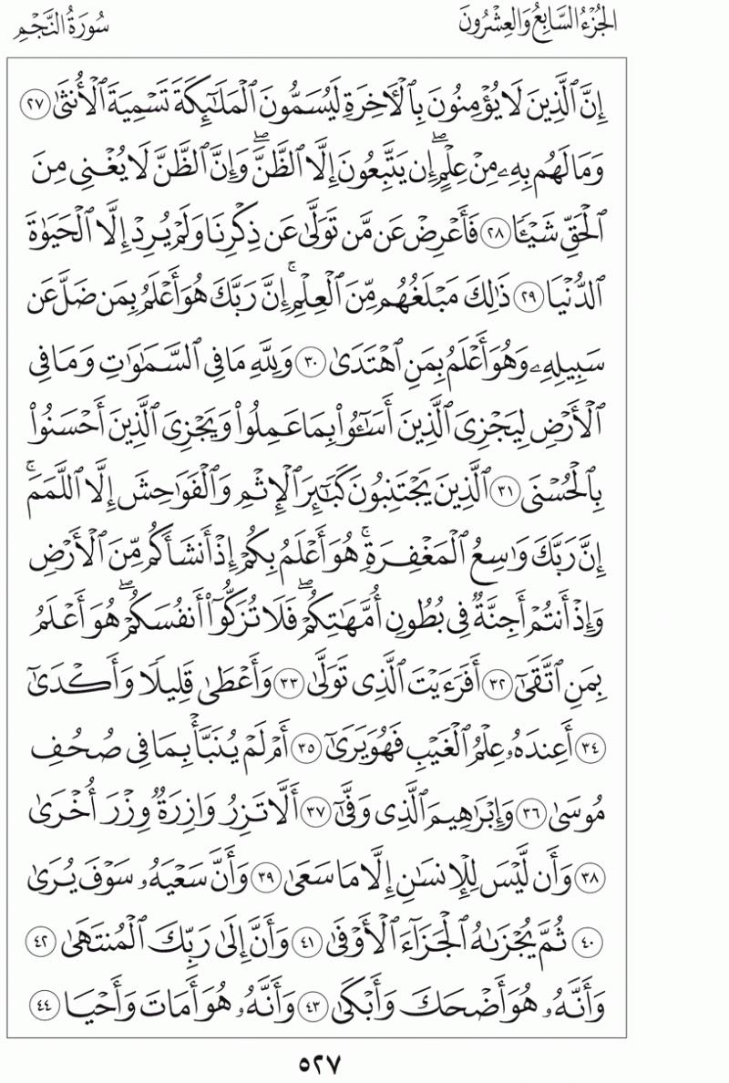#القرآن_الكريم بالصور و ترتيب الصفحات - #سورة_النجم صفحة رقم 527