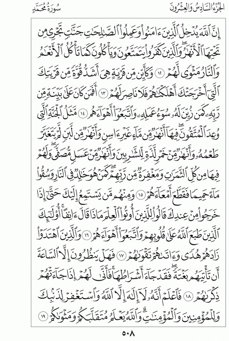 #القرآن_الكريم بالصور و ترتيب الصفحات - #سورة_محمد صفحة رقم 508