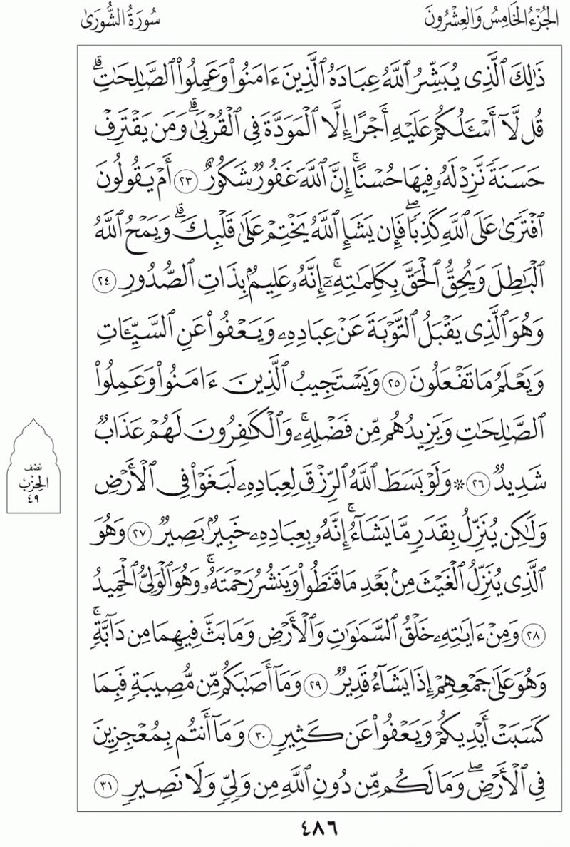 #القرآن_الكريم بالصور و ترتيب الصفحات - #سورة_الشورى صفحة رقم 486