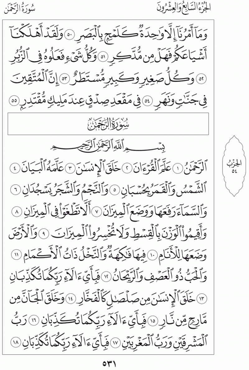 #القرآن_الكريم بالصور و ترتيب الصفحات - #سورة_الرحمن صفحة رقم 531