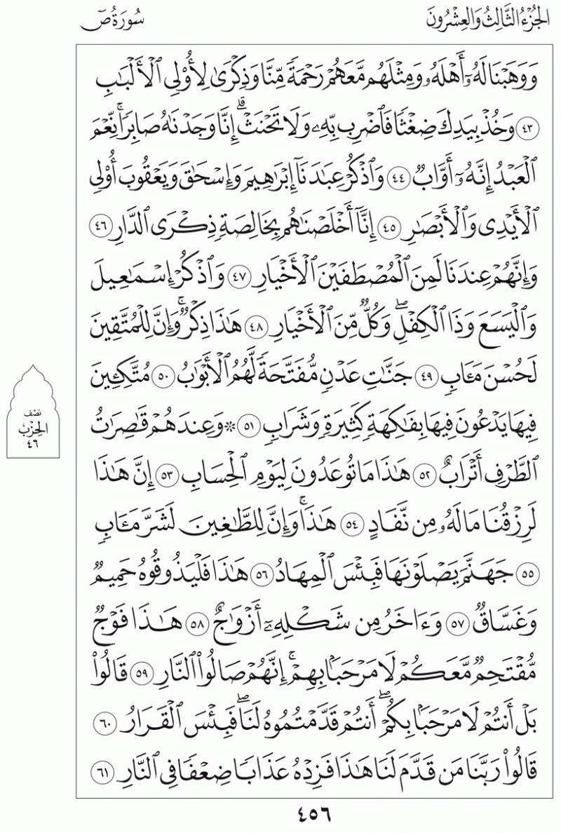 #القرآن_الكريم بالصور و ترتيب الصفحات - #سورة_ص صفحة رقم 456