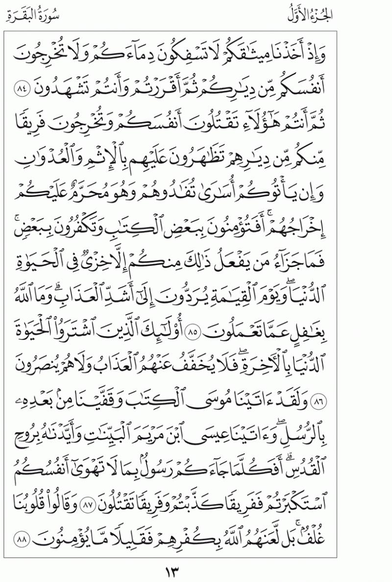 #القرآن_الكريم بالصور و ترتيب الصفحات - #سورة_البقرة صفحة رقم 13