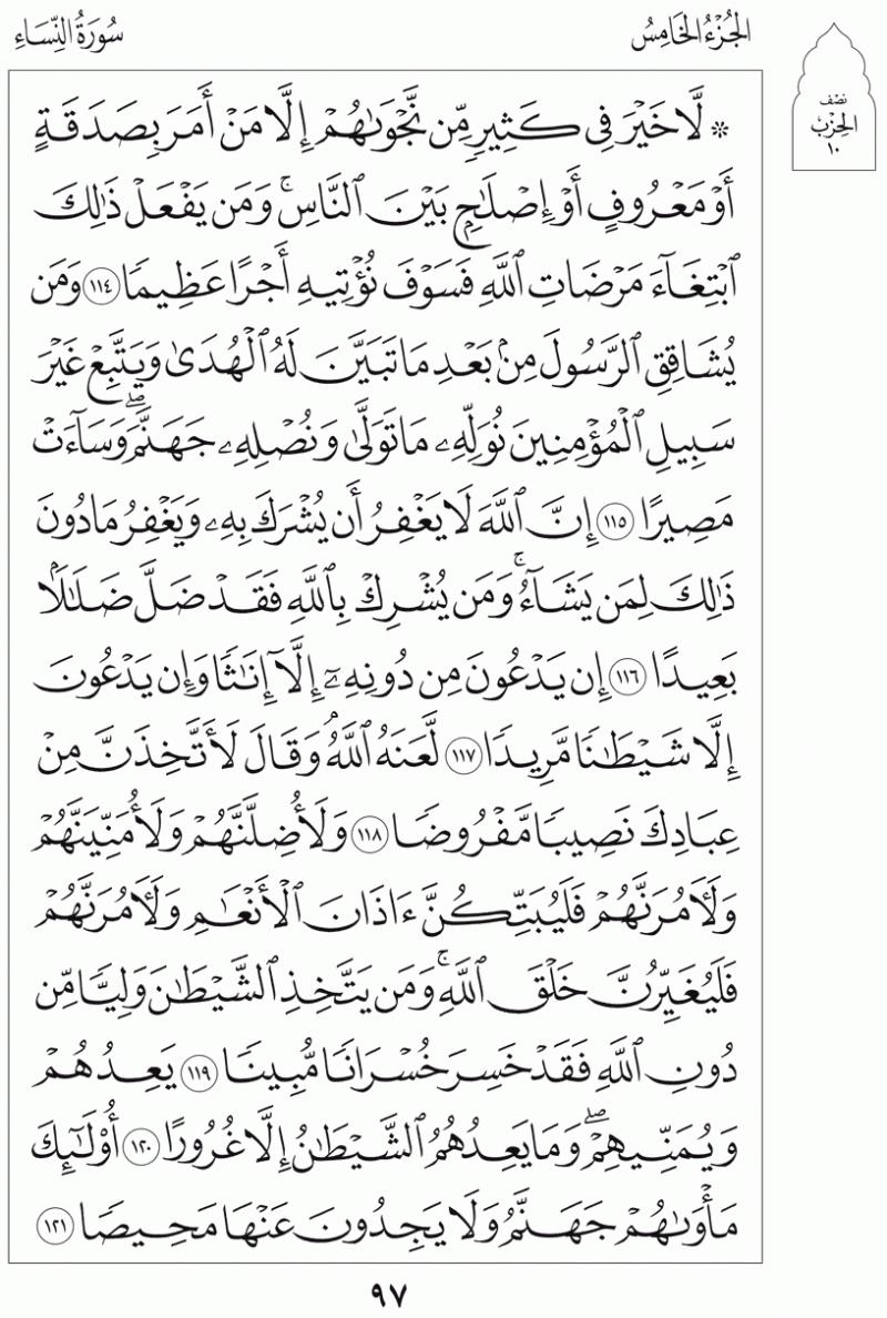 #القرآن_الكريم بالصور و ترتيب الصفحات - #سورة_النساء صفحة رقم 97