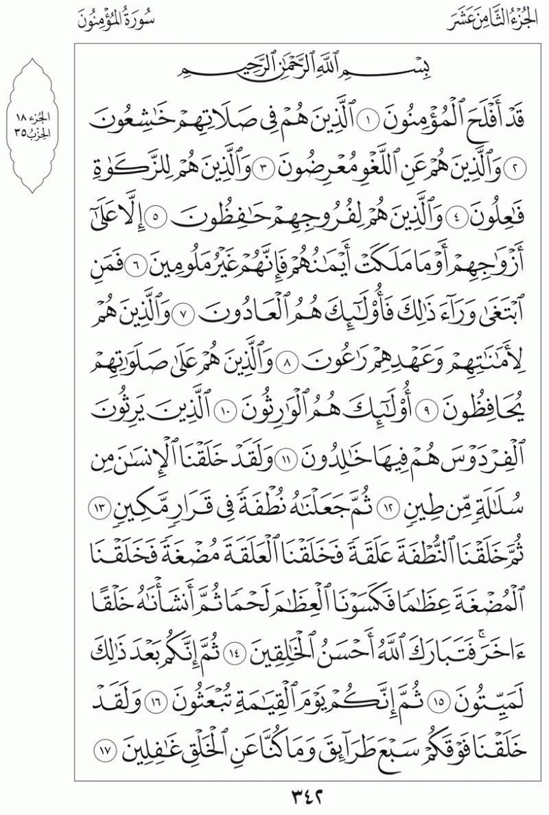 #القرآن_الكريم بالصور و ترتيب الصفحات - #سورة_المؤمنون صفحة رقم 342